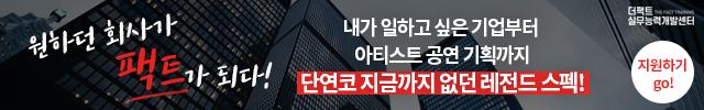 더팩트 실무능력 개발센터