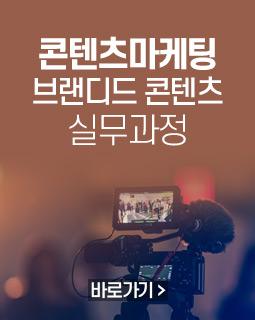 콘텐츠마케팅 브랜디드 실무과정