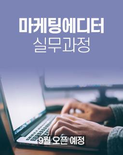 에디터마케팅 실무과정