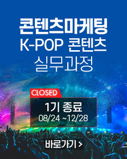 콘텐츠마케팅 K-POP 실무과정