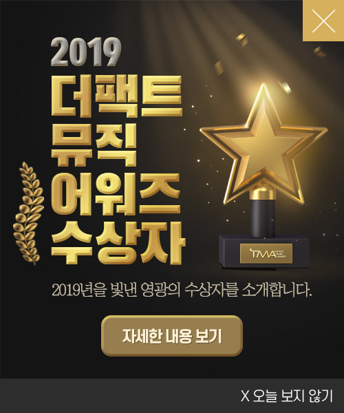 2019 더팩트 뮤직 어워즈 수상자 공개