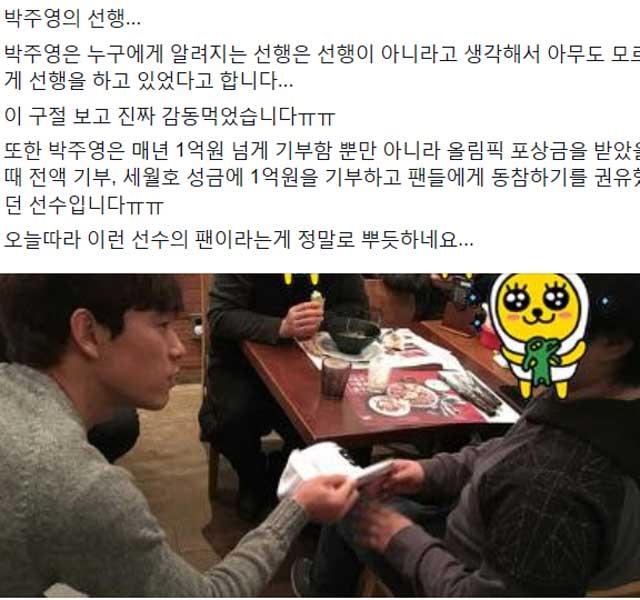 박주영 '남몰래 선행' 눈길! '매년 1억 원 이상' 기부 - 축구  기사 - 더팩트