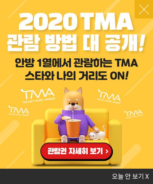 2020 TMA 관람방법