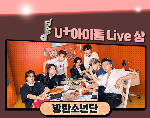 U+아이돌Live상 방탄소년단