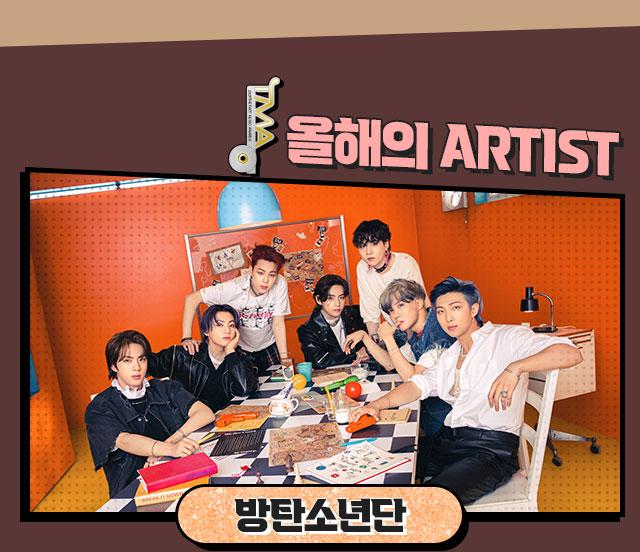 올해의 아티스트 방탄소년단